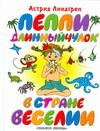 Линдгрен А. - Пеппи Длинныйчулок в стране Веселии обложка книги