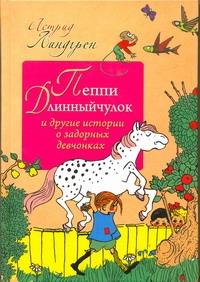 Линдгрен А. - Пеппи Длинныйчулок и другие истории о задорных девчонках обложка книги