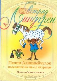 Линдгрен А. - Пеппи Длинныйчулок поселяется на вилле Курица обложка книги