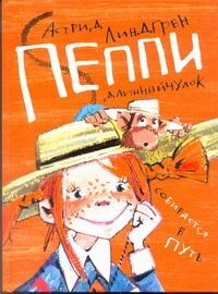 Линдгрен А. Пеппи Длинныйчулок собирается в путь