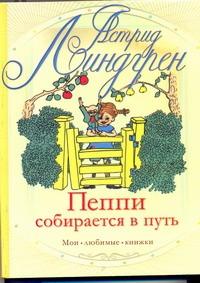 Линдгрен А. - Пеппи собирается в путь. Пеппи в стране Веселии обложка книги