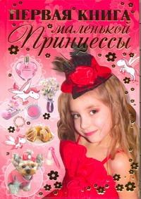 Ермакович Д.И. - Первая книга маленькой принцессы обложка книги