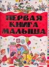 Первая книга малыша Чайка Е.С.