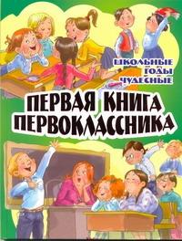 Первая книга первоклассника.Школьные годы чудесные:Стихи и рассказы Данкова Р.