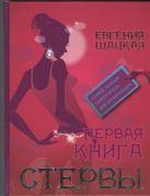 Купить Книга Первая книга стервы Шацкая Е. 978-5-271-39679-3 Издательство «АСТ»