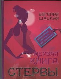 Шацкая Е. - Первая книга стервы обложка книги