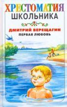 Верещагин Д.И. - Первая любовь' обложка книги