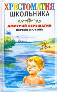 Верещагин Д.И. - Первая любовь обложка книги
