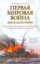 Стоун Норман - Первая мировая война' обложка книги