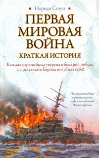Стоун Норман - Первая мировая война обложка книги
