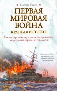 Первая мировая война Стоун Норман