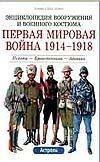 Функен Ф. - Первая мировая война 1914-1918 обложка книги