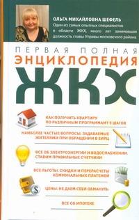 Шефель О.М. - Первая полная энциклопедия ЖКХ обложка книги