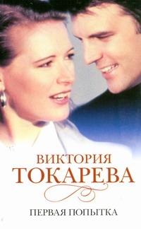 Первая попытка Токарева В.С.