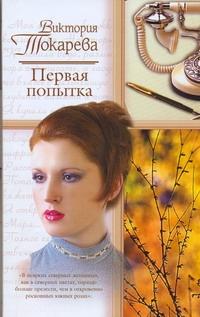 Токарева В.С. - Первая попытка обложка книги