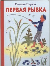 Первая рыбка обложка книги
