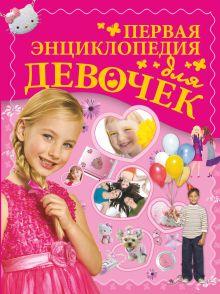 Ермакович Д.И. - Первая энциклопедия для девочек обложка книги