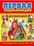 Первая энциклопедия для малышей