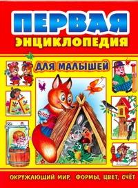 - Первая энциклопедия для малышей обложка книги