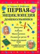 Первая энциклопедия дошкольника