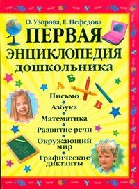 Узорова О.В. - Первая энциклопедия дошкольника обложка книги