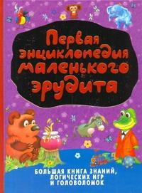 Первая энциклопедия маленького эрудита Николаева Е.И.