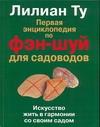Ту Л. - Первая энциклопедия по фэн-шуй для садоводов обложка книги