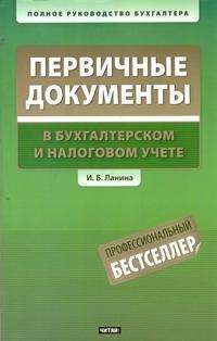 Ланина И.Б. - Первичные документы в бухгалтерском и налоговом учете обложка книги