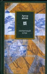 Первичный крик Янов А.