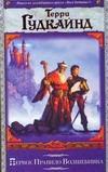 Первое Правило Волшебника обложка книги