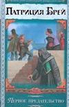 Брей П. - Первое предательство обложка книги
