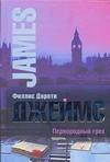 Джеймс Ф.Д. - Первородный грех обложка книги