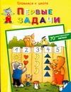 Зиммендингер З. - Первые задачи обложка книги