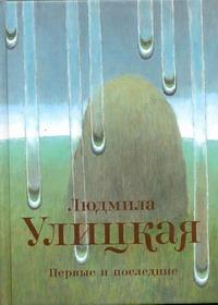 Улицкая Л.Е. - Первые и последние обложка книги