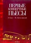 Григ Э. - Первые концертные пьесы. Э. Григ - В. Лютославский обложка книги