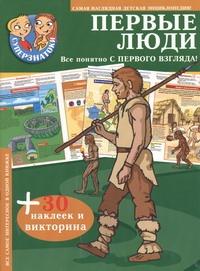 Первые люди. 30 наклеек и викторина Жарова Т.Ю.