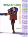 Мелвил Салли - Первые петельки обложка книги