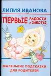 Иванова Л.В. - Первые радости и заботы обложка книги