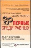 Маккенна П. - Первые среди равных: Как руководить профессионалами обложка книги