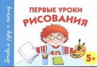 Герасимова А.С. - Первые уроки рисования. 5+ обложка книги
