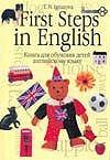 Первые шаги в английском. В 2 кн. Кн.1. Книга для обучения детей английском язык Игнатова Т.Н.