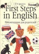Первые шаги в английском. В 2 кн. Кн.2.  Рекомендации для родителей
