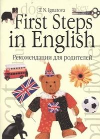 Первые шаги в английском. В 2 кн. Кн.2.  Рекомендации для родителей обложка книги