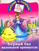 Первый бал маленькой принцессы