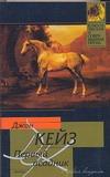 Кейз Д. - Первый всадник обложка книги