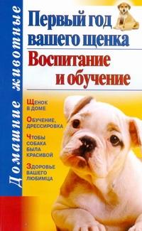 Глинкина Е.Г. - Первый год вашего щенка. Воспитание и обучение обложка книги