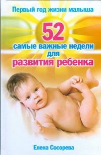 Сосорева Е.П. - Первый год жизни малыша. 52 самые важные недели для развития ребенка обложка книги
