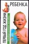 Эйзенберг А. - Первый год жизни ребенка обложка книги