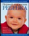 Лебедева Юлия Николаевна - Первый год жизни ребенка обложка книги