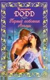 Додд Кристина - Первый любовник Англии обложка книги